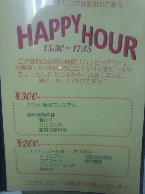 HAPPYーHOUR