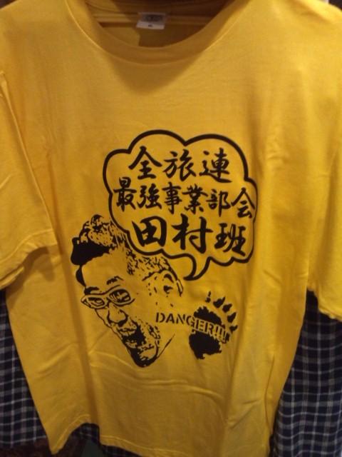 噂のたむT<br />  シャツ