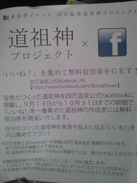 道祖神プロジェクト